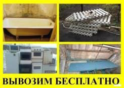 Вывоз ванн бесплатно радиаторы металл
