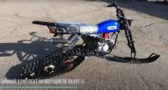 Мотоцикл внедорожный Скаут-3 с установленным зимним комплектом, 2020