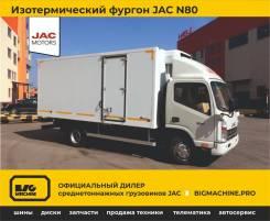 JAC, 2020