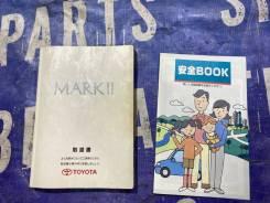 Книжка по эксплуатации Mark 2