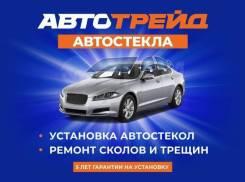 Установка, Ремонт, Замена автостекла в Краснодаре