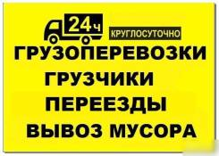 Услуги Грузоперевозок ! Вывоз ТБО! Хлама! 24/7.