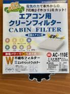Фильтр салонный AC-110E VIC