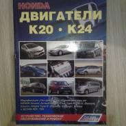 Книга по ремонту двигателей Honda K20/ 24 в г. Улан-Удэ