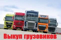 Купим Европейские грузовики и полуприцепы