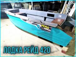 Алюминиевая лодка РЕЙД 420 Помпа В Подарок