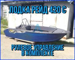 Алюминиевая лодка Рейд 420С. Рулевое управление в комплекте!