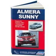 Книга Nissan Almera/Sunny модели выпуска с 2000 г. QG15DE, QG18DE