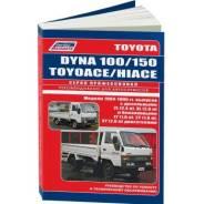 Книга Toyota DYNA 100/150 HI-ACE, TOYO-ACE-гpyзoвиkи 2L, 3L, 1Y, 2Y, 3Y с 1984-1995г