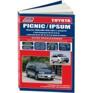 Книга Toyota Ipsum&Picnic, c 1996-2001г 3S-FE, 3C-TE