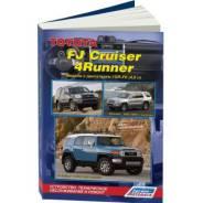 Книга Toyota FJ Cruiser/4Runner с 06/02-09, (бенз) серия Автолюбитель. Устройство, тех обслуж и рем