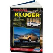 Книга Toyota Kluger 2WD&4WD 2000-07гг., бензин, 2AZ-FE, 1MZ-FE