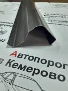 Кузовные пороги в Кемерово. Изготовление.