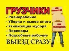 Услуги грузчиков и разнорабочих! 250 руб/час!