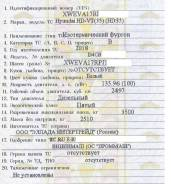 ПТС Hyundai HD35 4x2 изотерма белый 2018 г. в. в Домодедово