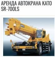 "Услуги Крана 25 и 70 тонн короткобазовые, ООО""Амур-Кран27"","