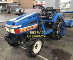 Японский мини трактор Iseki Lanhope 165 на запчасти.