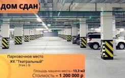 Парковочное место в ЖК «Театральный»