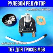 Рулевой редуктор аналог UltraFlex T67 трос М58. Доставка по регионам!