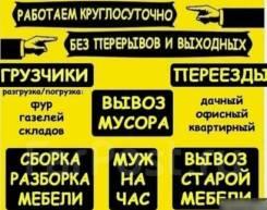 Услуги грузчиков, разнарабочие, грузоперевозок. Хорошие условия8:00-24:00