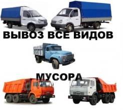 Вывоз мусора Газ Газель, ЗИЛ, Камаз в Новосибирске