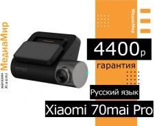 Видеорегистратор Xiaomi 70mai Pro Dash Cam (Русский язык) регистратор