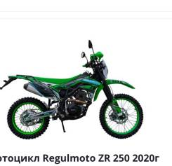 Regulmoto ZR, 2020