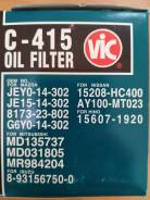Фильтр масляный (15208AA160)