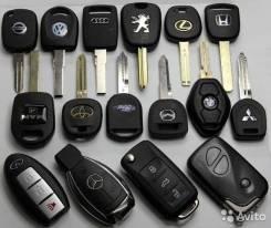 Автомобильные ключи и пульты