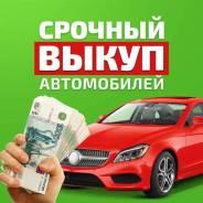 Выкуп авто, автовыкуп