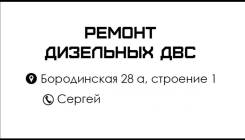 Ремонт дизельных ДВС. Топливной системы, диагностика сканером.