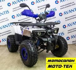 Квадроцикл Avantis ATV Classic 8+ New, МОТО-ТЕХ,Томск