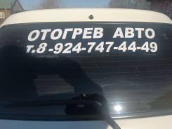 Отогрев авто Биробиджан