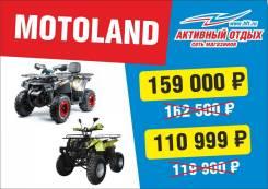 Motoland Maverick 150, 2019