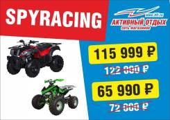 Spyracing 125 cc, 2019