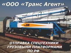 ЖД Перевозка спецтехники и негабаритных грузов по России.