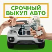 Срачный выкуп авто! Куплю ваш авто дорого! Выкуп 24 часа в Арсеньев
