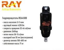 Гидровращатель RAY REA4500