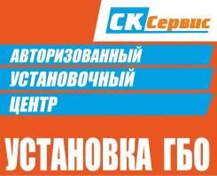 Установка и обслуживание ГБО в Бердске