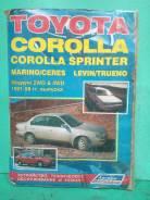 Книга Toyota Corolla/Sprinter/Levin-Trueno/Marino-Ceres 1991-1999г