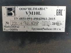 Велмаш VM10L74, 2018