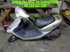 Мопед Honda DIO AF56 * ПО Запчастям *