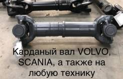 Изготовим на заказ карданый вал для грузовых автомобилей и спецтехники
