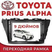 Переходная рамка Toyota Prius Alpha . Под магнитолу с экраном 9 дюймов.
