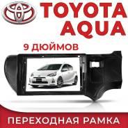 Переходная рамка Toyota Aqua . Под магнитолу с экраном 9 дюймов.