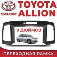 Переходная рамка Toyota Allion-240. Под магнитолу с экраном 9 дюймов.