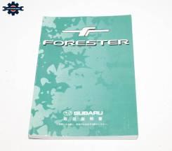 Инструкция к автомобилю Subaru Forester SF5