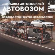 Автовоз, Услуги автовоза