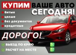 Куплю Авто, АвтоВыкуп, Скупка Машин, Быстрый Выкуп! Срочный выкуп БезТорга