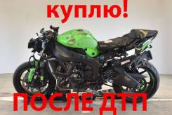 Куплю мотоцикл после ДТП, дорого. Работаем по всему Приморскому краю.
